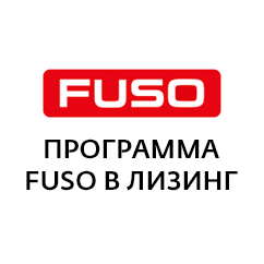 Субсидия 250 000  ₽ на FUSO CANTER TF